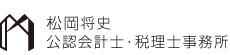 松岡将史 公認会計士・税理士事務所